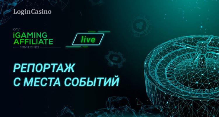 Kyiv iGaming Affiliate Conference: репортаж с места событий