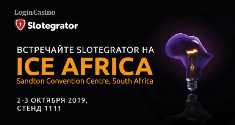 Разработчик софта для онлайн-казино Slotegrator посетит ICE Africa