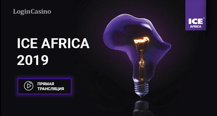 ICE Africa: репортаж с места событий