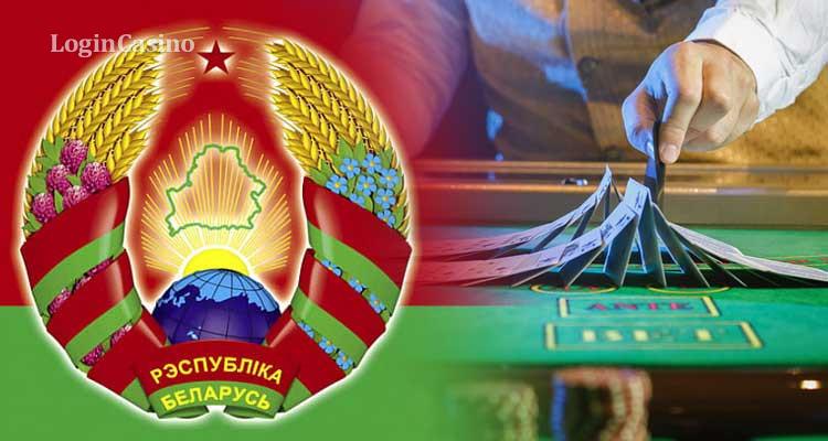 Регистрация казино в беларуси рубли за регистрацию в казино