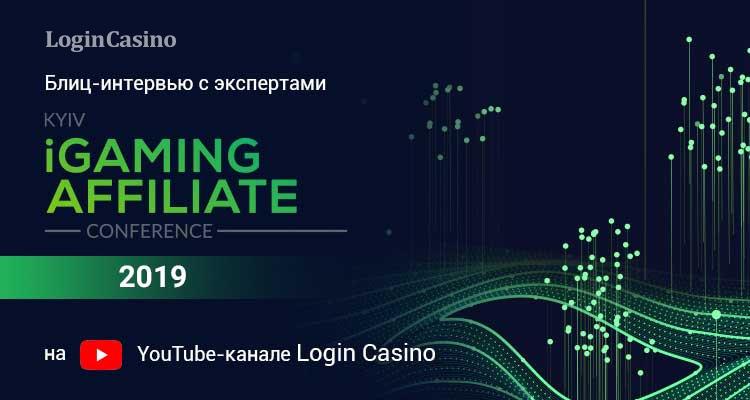 Эксклюзив от спикеров Kyiv iGaming Affiliate Conference
