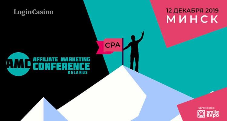 О работе на бурже, модели СРА на финансовых рынках и трафике из соцсетей: о чем расскажут на Affiliate Marketing Conference Belarus