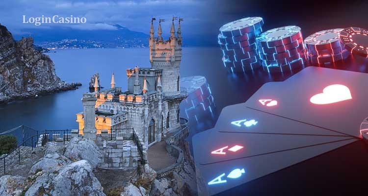 В крыму будут казино хочу играть в покер по онлайна
