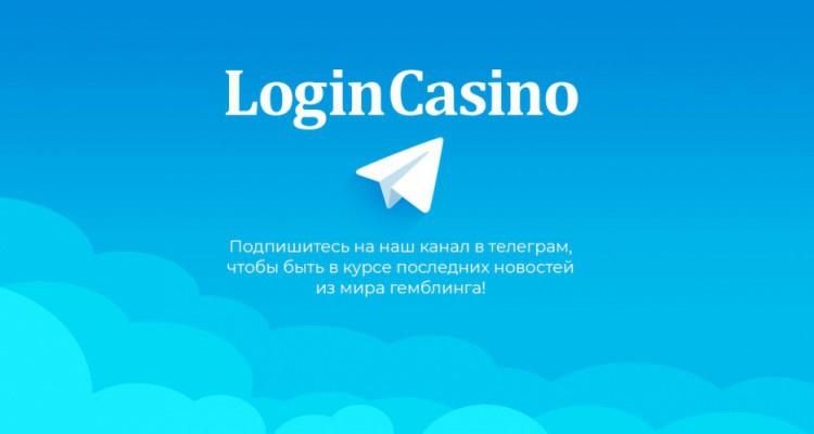 Login Casino запустил новый канал в Telegram