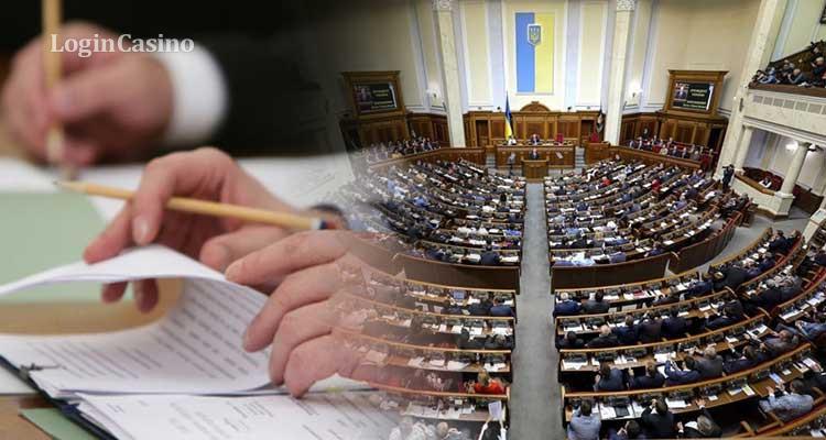 В Верховную Раду подали альтернативный законопроект о легализации гемблинга