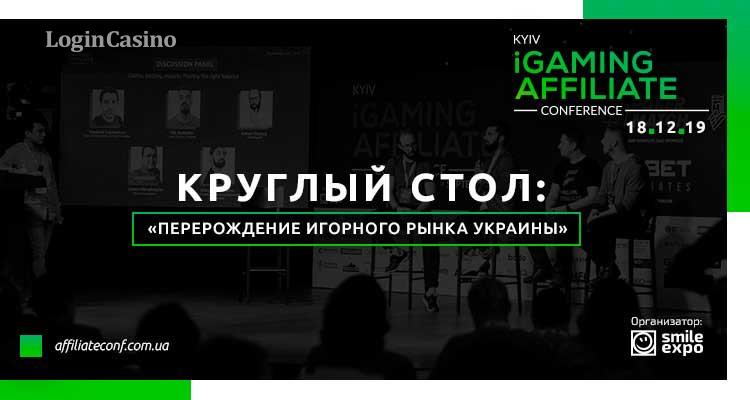 Перспективы игорного рынка Украины обсудят на круглом столе KiAC