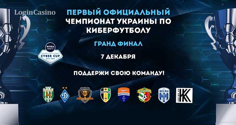 В Украине формируют первую национальную футбольную киберлигу