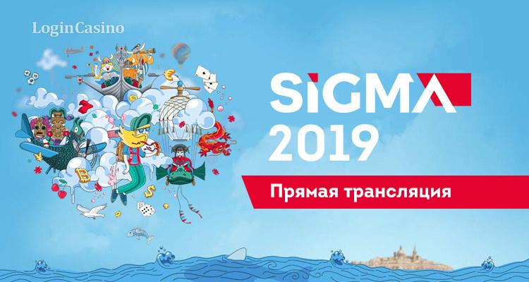 SiGMA 2019: онлайн-трансляция