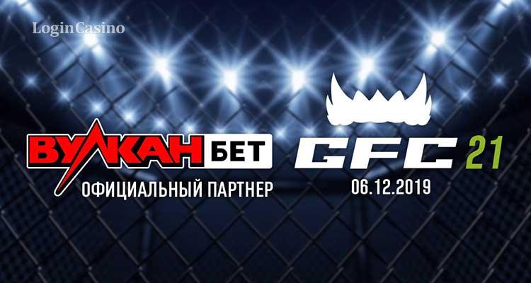 Российский букмекер становится официальным партнером Лиги GFC 21