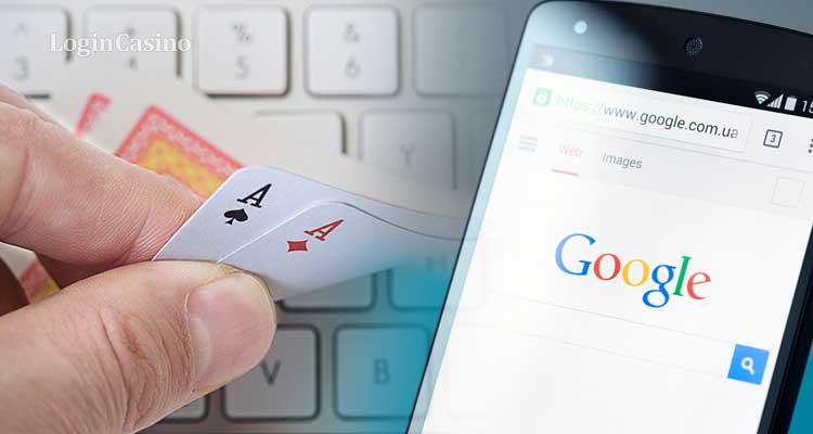 Google станет лояльнее к рекламе американских онлайн-операторов