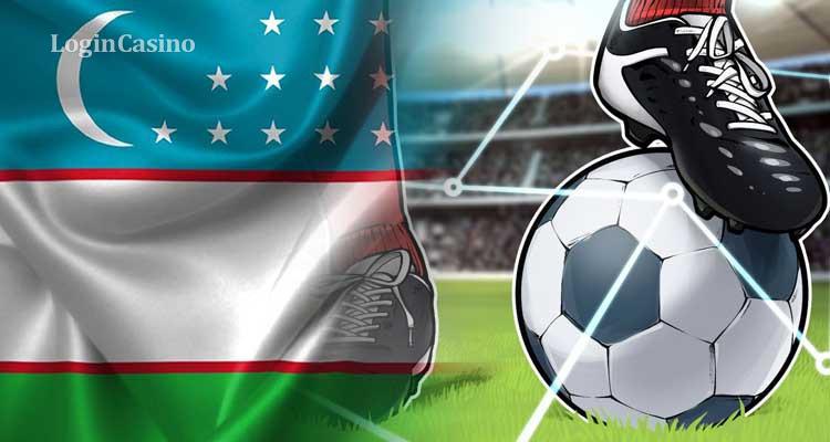 Легализация букмекеров и их польза для спорта Узбекистана – экспертное мнение