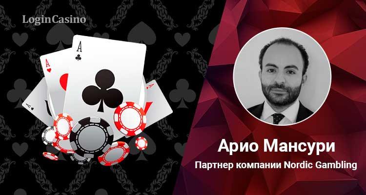 Арио Мансури: «Шведское правительство хотело открыть азартный рынок, но в то же время вернуть себе контроль над ним»