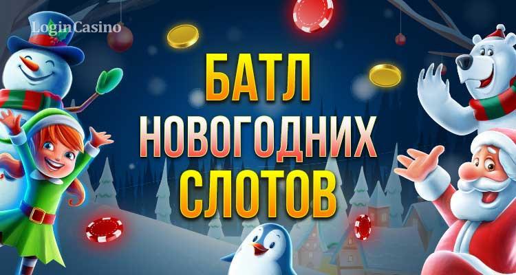 Новогодний игровые автоматы тактики игры в игровые автоматы