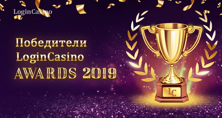 Названы победители Login Casino Awards 2019