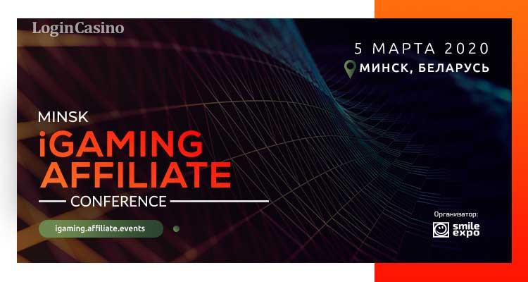 В 2020 году в Минске пройдет крупная iGaming-конференция