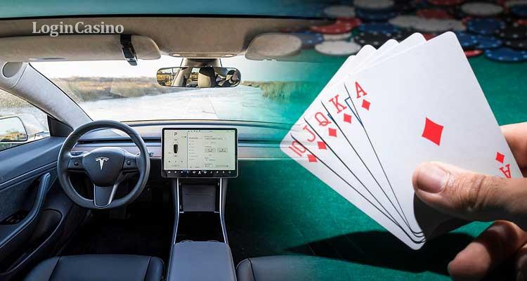 Китайские владельцы Tesla теперь смогут поиграть в покер у себя в автомобиле