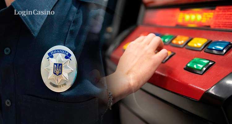Борьба с нелегальными игорными заведениями в Украине: промежуточные результаты
