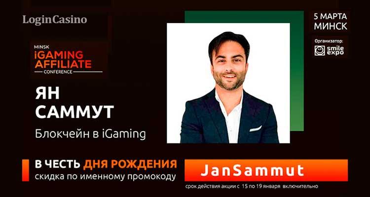 СЕО RefToken Ян Саммут дарит скидку на билеты Minsk iGaming Affiliate Conference 2020 по именному промокоду