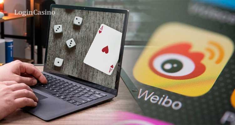 Социальные сети КНР приобщатся к борьбе с нелегальными азартными играми