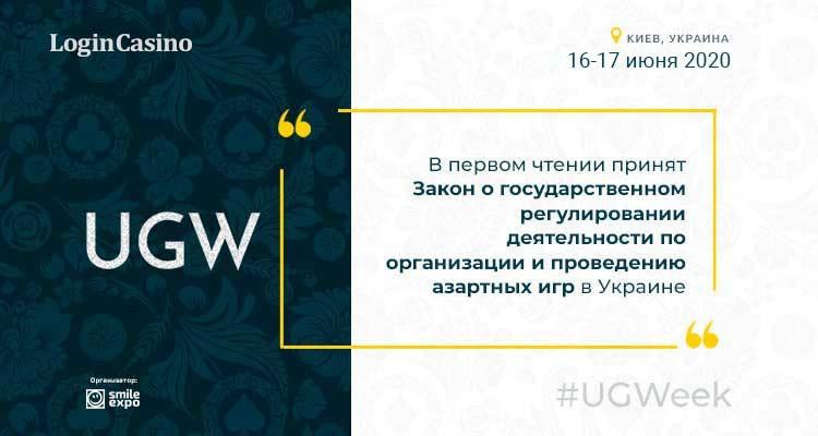Ukrainian Gaming Week 2020: законодательный процесс легализации запущен, готовится программа ивента