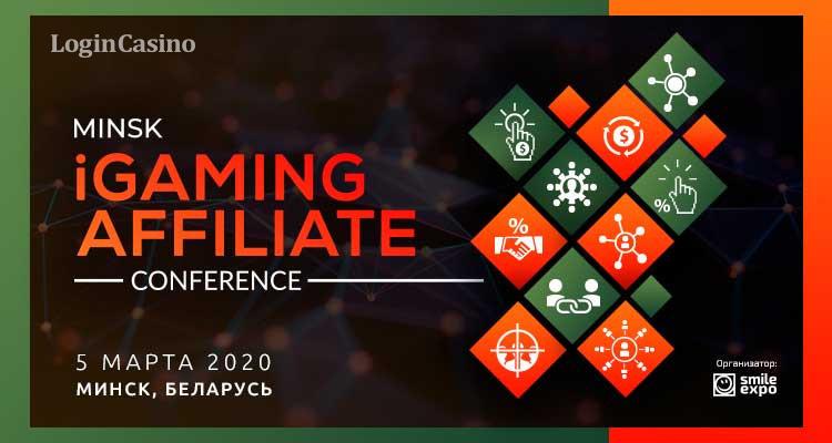 Minsk iGaming Affiliate Conference: как прошла первая конфа и почему вторая будет круче?