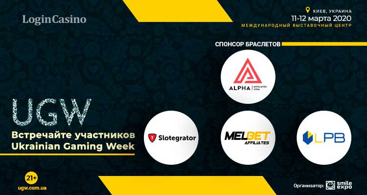 Спонсор и первые участники Ukrainian Gaming Week: Alpha Affiliates, Slotegrator, MelBet Affiliates и LPB Bank