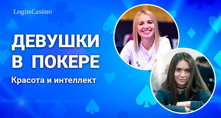 Покер и женщины: все, что нужно знать – в видеоинтервью Login Casino