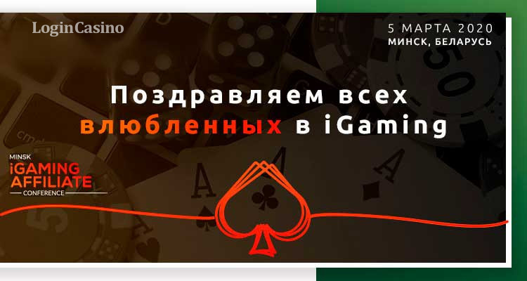 Акция на парные билеты Minsk iGaming Affiliate Conference 2020 продлена