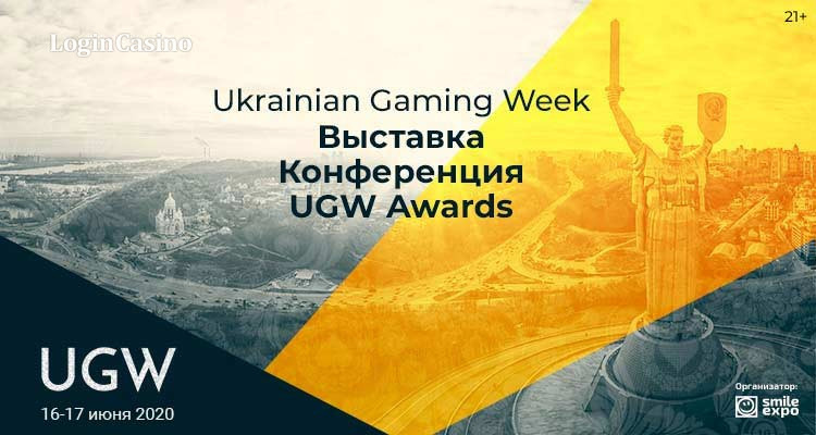 Ukrainian Gaming Week от Smile-Expo – масштабная выставка, посвященная игорному бизнесу