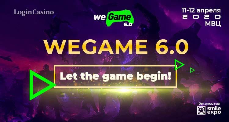 Кибертурниры, косплей-шоу и увлекательный квест – WEGAME 6.0