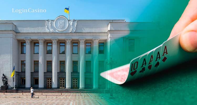 Гемблинг в Украине: активные диалоги и 3500 поправок к законопроекту
