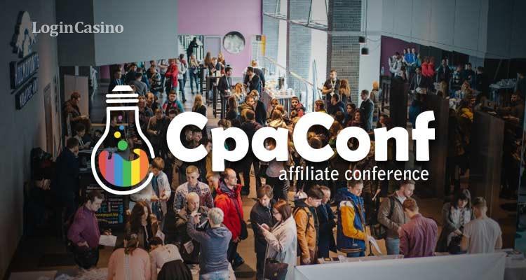 CpaConf 2020: программа мероприятия