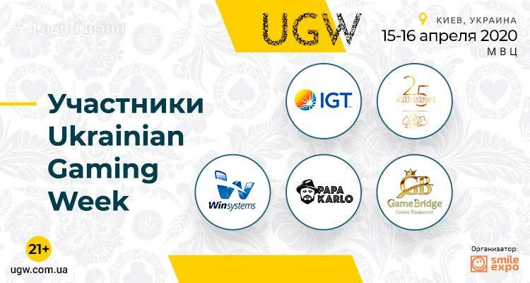 Ukrainian Gaming Week от Smile-Expo: выставка передовых решений для игорной индустрии и обсуждение перспектив украинского рынка