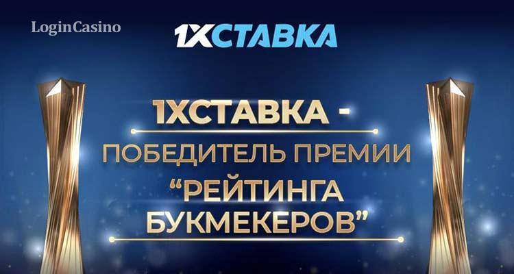 «1xСтавка» победила в двух категориях на премии BR Awards 2020