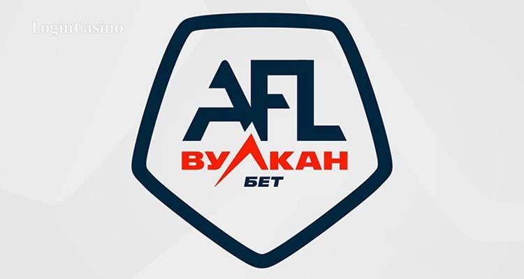 Букмекерская компания «Вулканбет» – генеральный спонсор футбольной лиги AFL