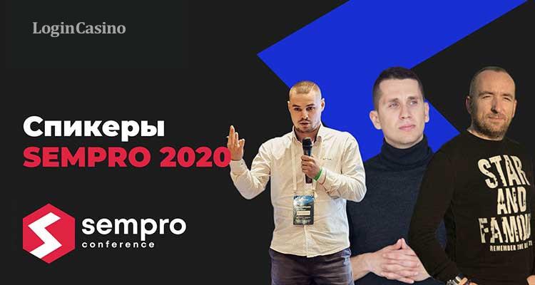DimOk, лид Traffic Devils, Михаил Entropia и другие спикеры Sempro 2020