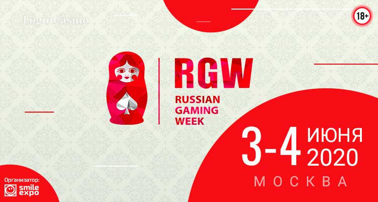 RGW 2020: награждение лучших букмекеров и обсуждение «регуляторной гильотины»