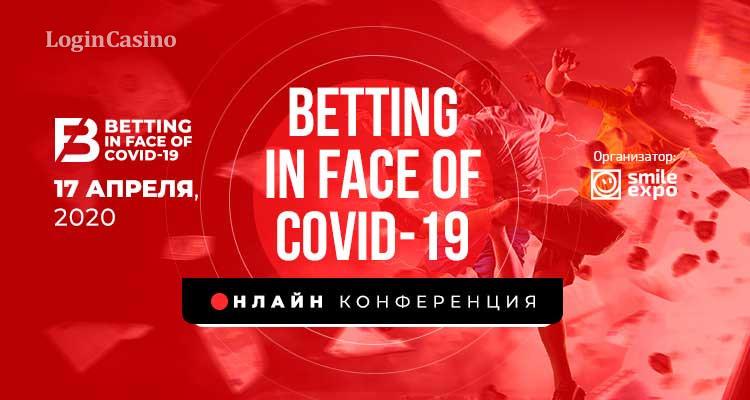 Betting in face of COVID-19 (EUROPE): как вести букмекерский бизнес в условиях пандемии на рынке ЕС