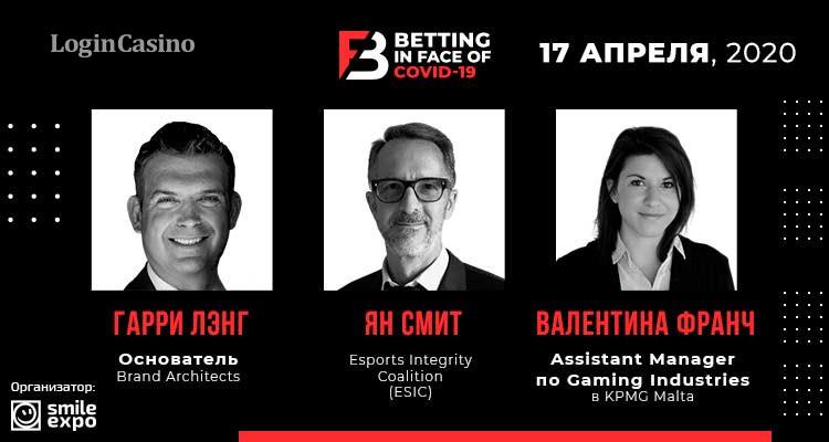 Первые спикеры Betting in face of COVID-19 Europe