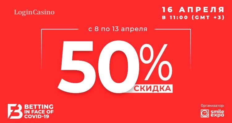 Скидка 50% на билеты Betting in face of COVID-19: антикризисные стратегии ведения беттинг-бизнеса