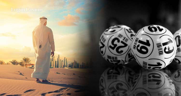 В ОАЭ начал работу первый лотерейный оператор