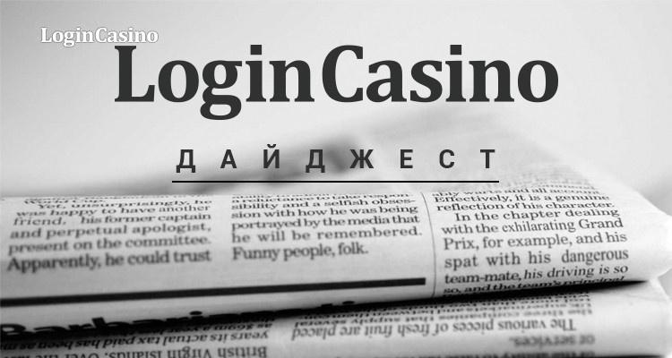Новостной дайджест от Login Casino, 25 апреля – 1 мая: о влиянии пандемии и не только