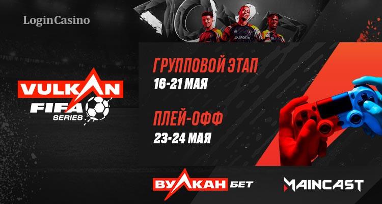 БК «ВулканБЕТ» анонсирует сразу два турнира по FIFА в СНГ