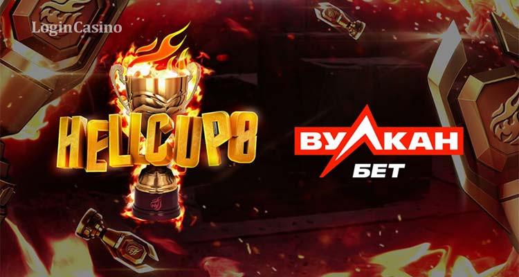 ВулканБЕТ стал генеральным партнером Hellcase Cup 8