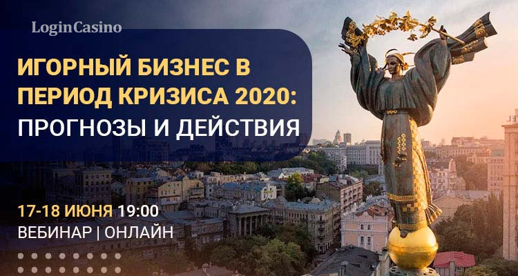 Карантин и игорный бизнес Украины: прогнозы и действия