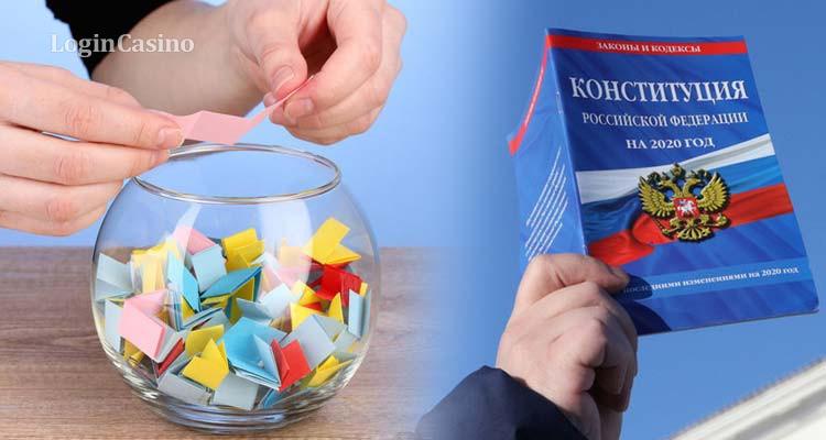 В РФ лотерейные розыгрыши будут организованы в контексте голосования