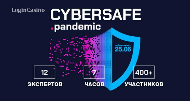 Инструменты информационной безопасности на Cybersafe.pandemic
