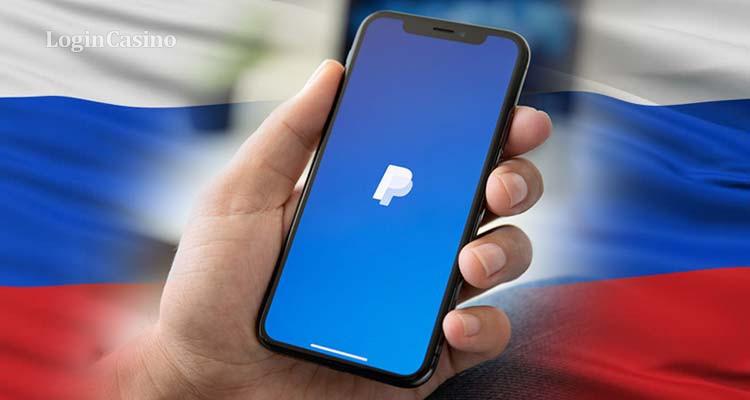 PayPal заявила, что не будет проводить операции в РФ