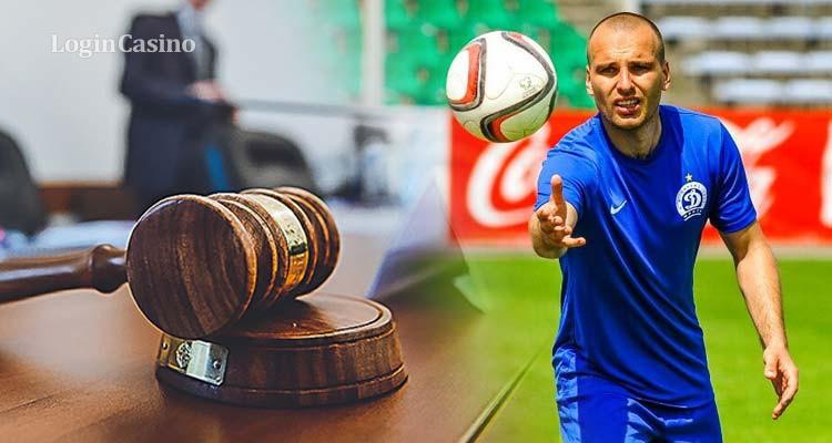 Белорусского футболиста осудили за организацию договорных матчей