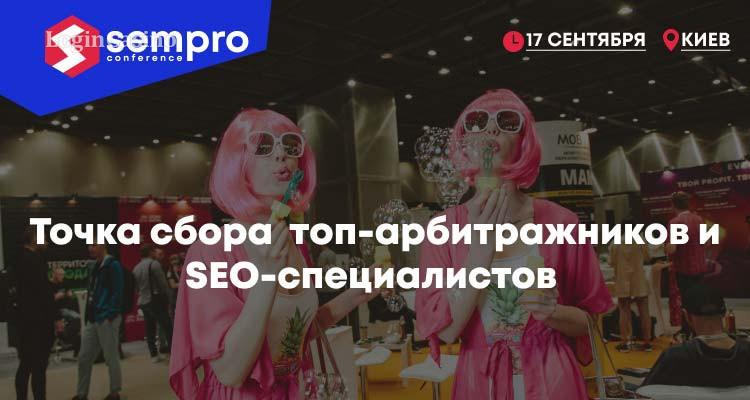 Ведущие тренды SEO и аффилиат-маркетинга: чего ждать от выставки-конференции Sempro